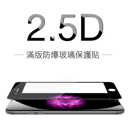 EyeScreen iPhone 7 Plus 2.5D滿版防爆玻璃9H保護貼(白邊)