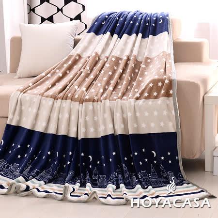 《HOYACASA都市夜空》法蘭絨四季包邊毯