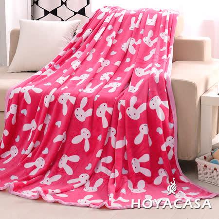 《HOYACASA兔寶甜心》法蘭絨四季包邊毯