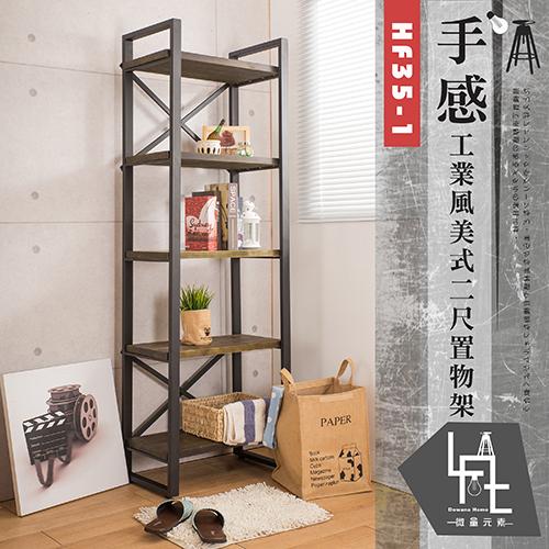【微量元素】手感工業風美式2尺置物架/書架
