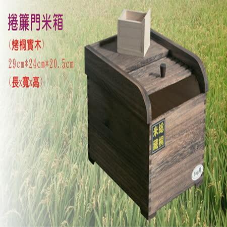 [龍芝族]桐木實木米箱~日式米缸~驅蟲除濕防潮~美觀大方~5kg裝~