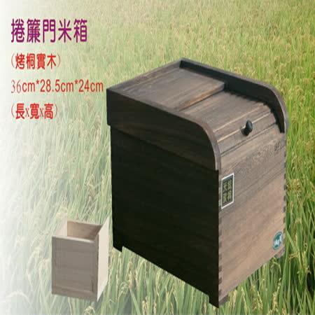[龍芝族]桐木實木米箱~日式米缸~驅蟲除濕防潮~美觀大方~10kg裝