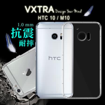VXTRA  HTC 10 / M10  防摔抗震氣墊保護殼 保護套