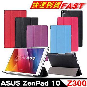 ASUS ZenPad 10 Z300C/Z300M/Z300CL 卡斯特紋三折皮套 【送專用保護貼】