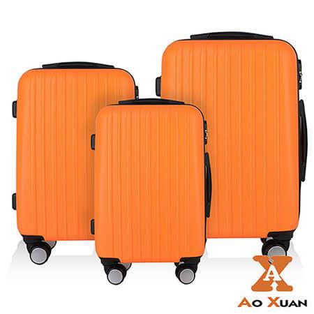夜殺-【AoXuan】魔幻彩箱20+24+28吋三件組ABS輕量飛機輪行李箱/登機箱-多色可選