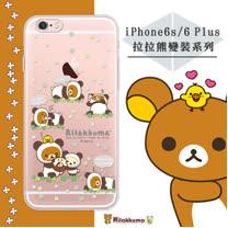 日本授權正版 拉拉熊/Rilakkuma  iPhone 6s / 6 plus 5.5吋 變裝系列彩繪手機殼(熊貓白)