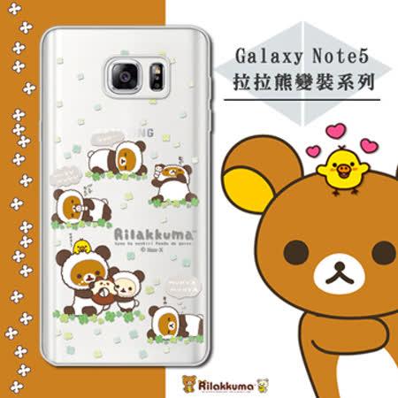 日本授權正版 拉拉熊/Rilakkuma  Samsung Galaxy Note5 變裝系列彩繪手機殼(熊貓白)