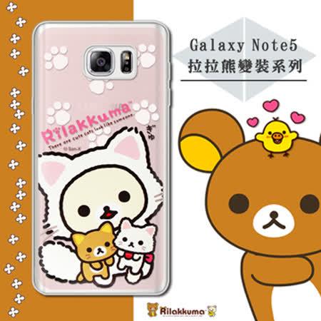 日本授權正版 拉拉熊/Rilakkuma  Samsung Galaxy Note5 變裝系列彩繪手機殼(貓咪粉)