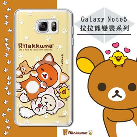 日本授權正版 拉拉熊/Rilakkuma Samsung Galaxy Note5 變裝系列彩繪手機殼(狐狸黃)