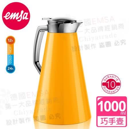 【德國EMSA】頂級不鏽鋼真空保溫壺 晶鑽內膽 巧手壺CASCAJA (保固10年) 1.0L 鮮橘