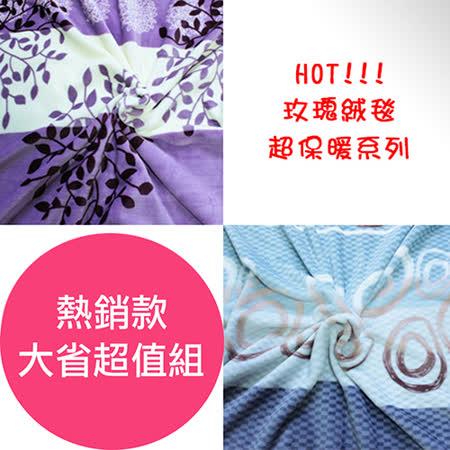 【情定巴黎】 熱銷大省方案 保暖聖品玫瑰絨毯包邊超值款(150cmx200cm)
