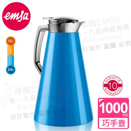 【德國EMSA】頂級不鏽鋼真空保溫壺 晶鑽內膽 巧手壺CASCAJA (保固10年) 1.0L 蔚藍