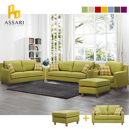 ASSARI-櫻井L型雙人布沙發(含腳凳)-獨立筒版