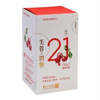 順天本草 21day養美包/芙蓉之四物 10入/盒