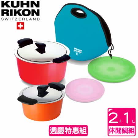 《瑞士Kuhn Rikon》休閒鍋 HOTPAN 2L+1L 週慶特惠組