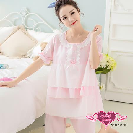 【天使霓裳】睡衣 粉漾蕾絲 短袖兩件式睡衣(粉F)