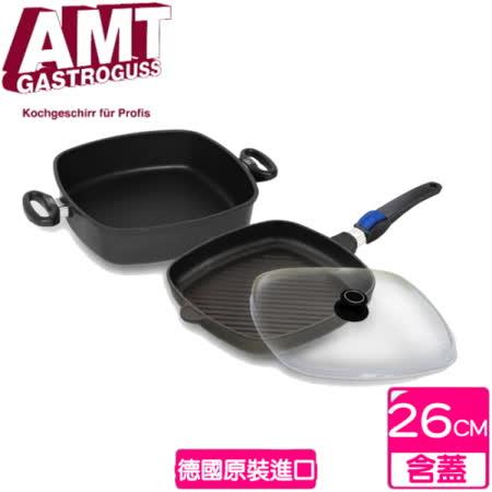 【德國AMT】黑魔法26cm方型不沾鍋週年慶套組