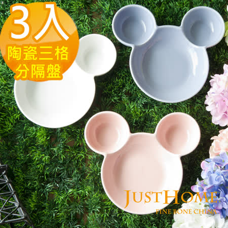 【Just Home】多莉8吋陶瓷三格分隔盤(超值3入組)