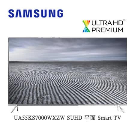 2/5前回函送32吋TV Samsung 三星 UA55KS7000WXZW 55吋超4K SMART LED液晶電視 原廠公司貨