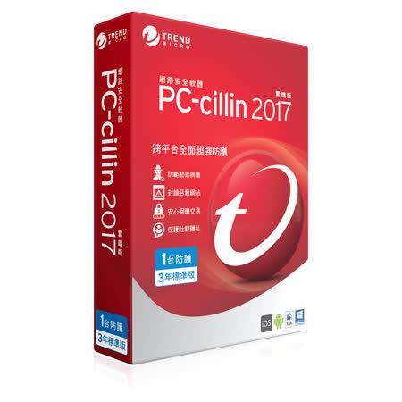 Trend Micro 趨勢科技 PC-cillin 2017雲端版 三年一台防護版