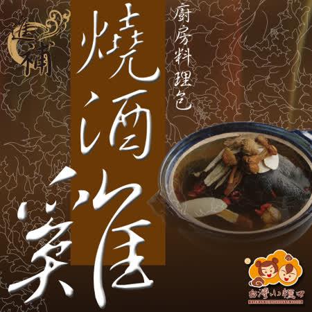 【台灣小糧口】燒酒雞廚房料理包
