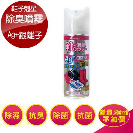 【PINOLE】銀離子除臭噴霧 -鞋內專用(220ml/瓶)
