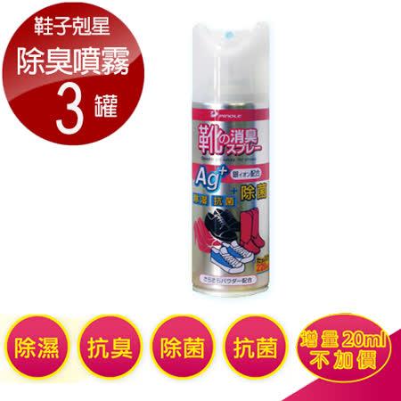 【PINOLE】銀離子除臭噴霧 -鞋內專用(220ml/瓶)*3瓶 (限量優惠組合)