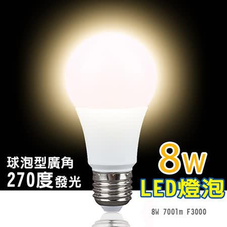 節能省電 純淨光LED燈泡 省電燈泡 8W