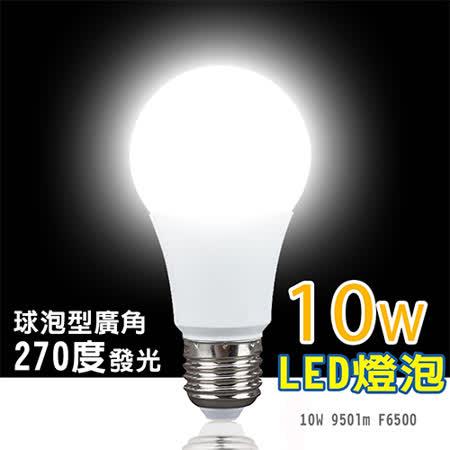 節能省電 純淨光LED燈泡 省電燈泡 10W