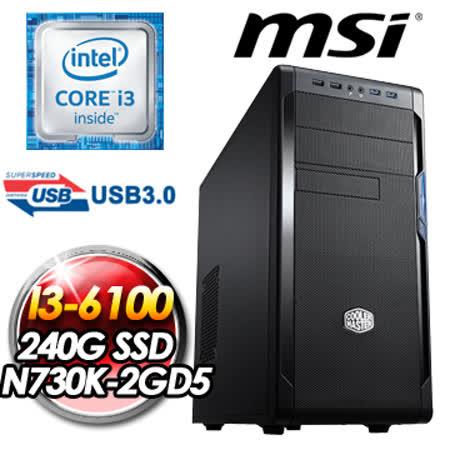 msi微星H110M平台【達雷爾II】(I3-6100/微星 N730K-2GD5LP/240G SSD/8G DDR4)超值獨顯效能電腦