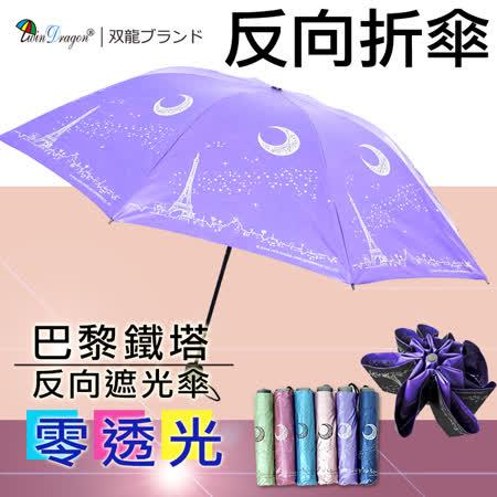 【雙龍牌】巴黎鐵塔反向傘晴雨折傘(羅蘭紫下標區)-黑膠不透光不易開傘花/雙面圖案B1578P