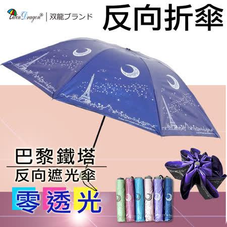 【雙龍牌】巴黎鐵塔反向傘晴雨折傘(海軍藍下標區)-黑膠不透光不易開傘花/雙面圖案B1578P