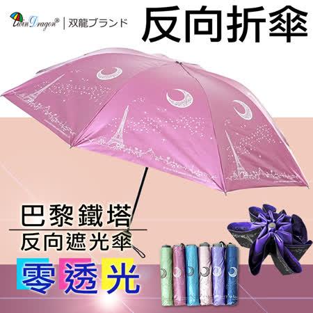 【雙龍牌】巴黎鐵塔反向傘晴雨折傘(玫瑰紅下標區)-黑膠不透光不易開傘花/雙面圖案B1578P