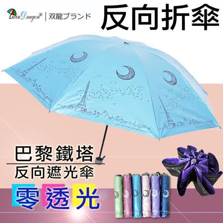 【雙龍牌】巴黎鐵塔反向傘晴雨折傘(湖水藍下標區)-黑膠不透光不易開傘花/雙面圖案B1578P