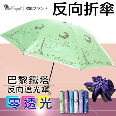 【雙龍牌】巴黎鐵塔反向傘晴雨折傘(蘋果綠下標區)-黑膠不透光不易開傘花/雙面圖案B1578P
