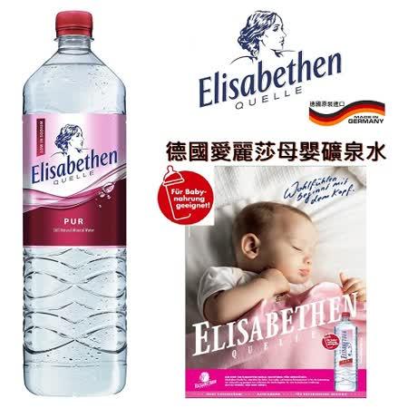 德國愛麗莎母嬰礦泉水 1500ml×12入
