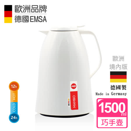 【德國EMSA】頂級真空保溫壺 玻璃內膽 巧手壺MAMBO (保固5年) 1.5L 曼波白