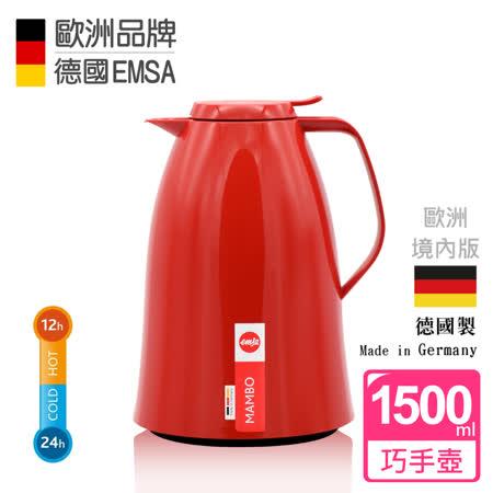 【德國EMSA】頂級真空保溫壺 玻璃內膽 巧手壺MAMBO (保固5年) 1.5L 曼波紅