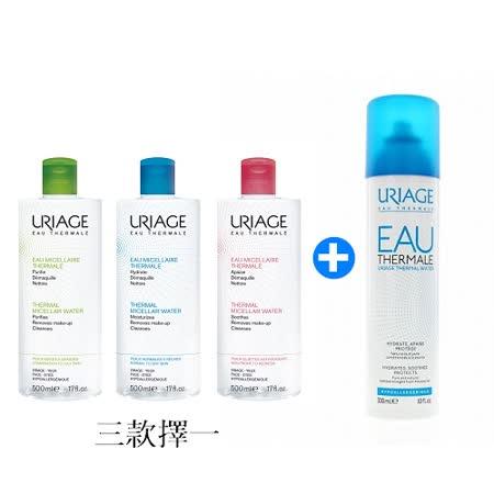 Uriage 優麗雅 等滲透壓活泉噴霧300ml+全效保養潔膚水 500ml三款擇一