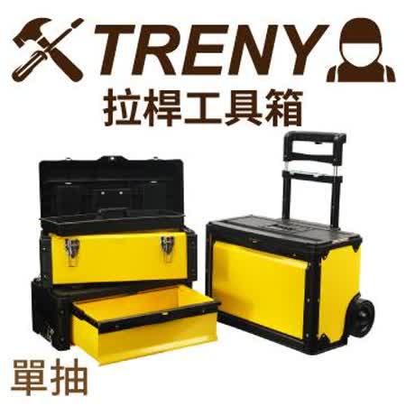 TRENY拉杆工具箱-单抽