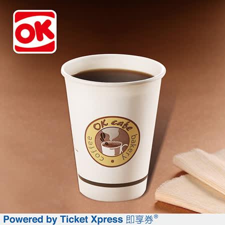 OK超商美式咖啡大杯兌換券(即享券)