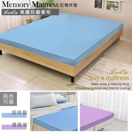 (母親節活動) LooCa美國抗菌8cm記憶床墊-單人