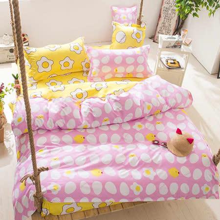 (任選) Aileen 早安每一天(粉) 加大枕套床包組 獨家贈同款四季被