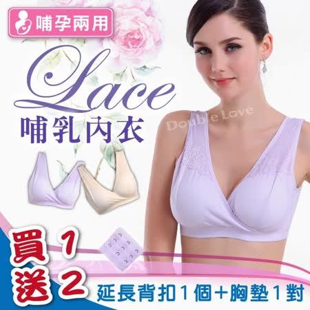 買1送2外銷正版孕婦內衣 超細緻柔軟仿天絲材質 無鋼圈蕾絲哺乳胸罩 交叉哺乳(M~XXL)【DA0018】