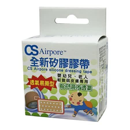 【全新】矽膠膠帶(透氣易撕型)(2.5cm*150cm)-1盒入