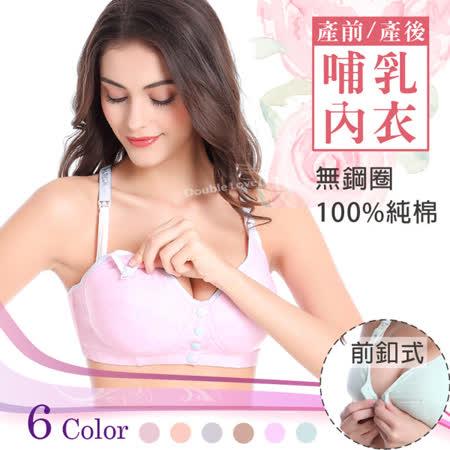質感超優 歐美正品舒適高彈性 無鋼圈 T扣 哺乳胸罩 孕婦裝 哺乳衣 內衣 產前 前後兩用 (M/L)【DA0017】