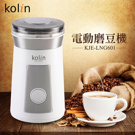 【好物分享】gohappy 線上快樂購KOLIN歌林 電動咖啡磨豆機 KJE-LNG601評價如何遠 百 停車