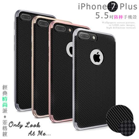 VXTRA  iPhone 7 Plus 5.5吋 i7+ 防震電鍍雙料手機殼 保護套