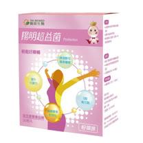 陽明生醫-益健樂超益菌(益生菌)