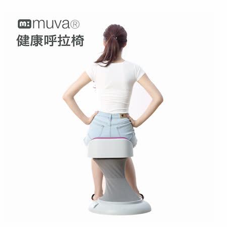 muva 健康呼拉椅(活力紫)